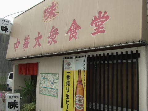 中華大衆食堂