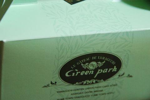 グリーンパーク