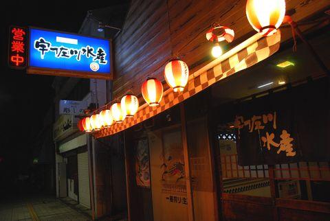 宇佐川水産