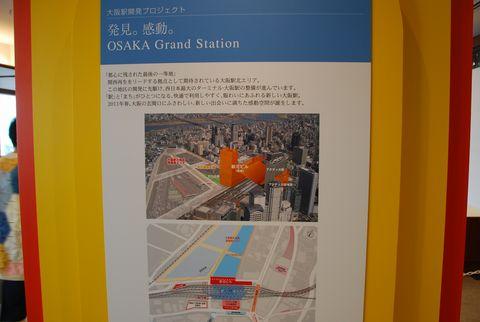 大阪駅開発プロジェクト