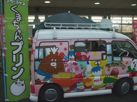 くまちゃんプリン号