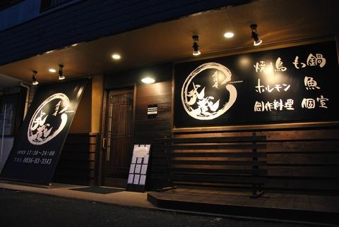 居酒屋 武蔵(むさし)