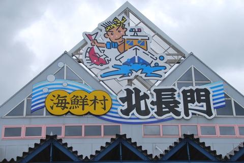 海鮮村北長門