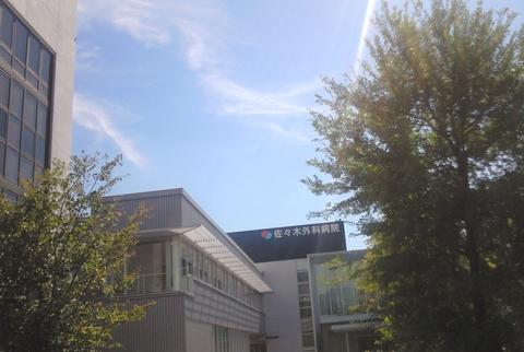 佐々木外科医院