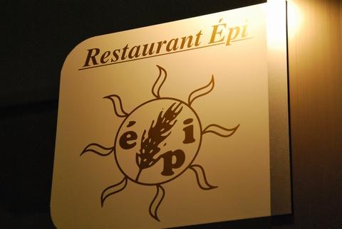 エピ(Epi)