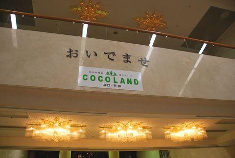 COCOLAND山口宇部