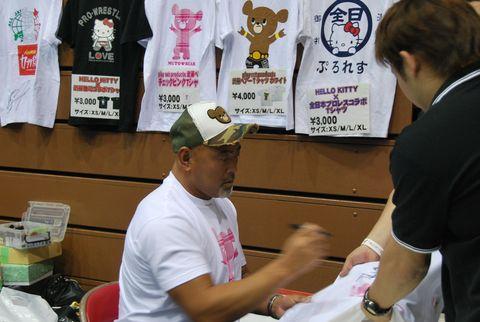 全日本プロレスレスリング株式会社