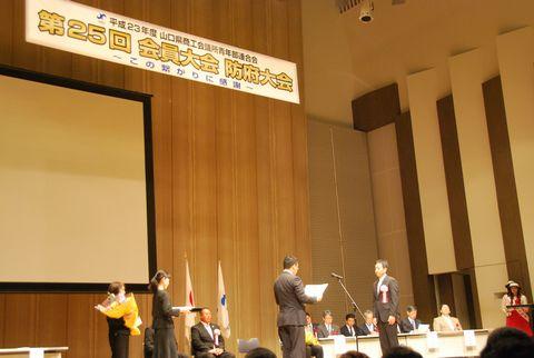 山口県商工会議所青年部連合会