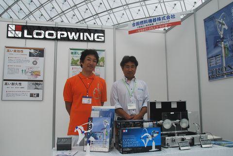 合田燃料機器株式会社