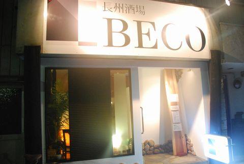 長州酒場 BECO
