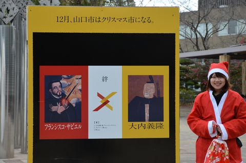 日本のクリスマス発祥の地