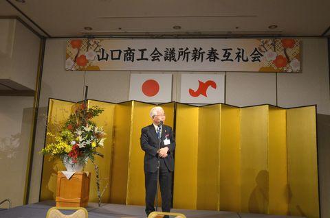 山口商工会議所新春互礼会