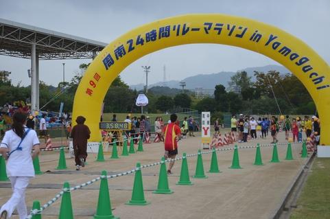 周南24時間リレーマラソン