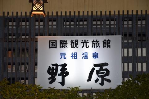 山口県湯田温泉の湯別当野原