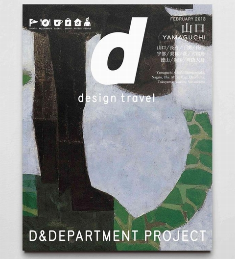 d-design-travel、山口号