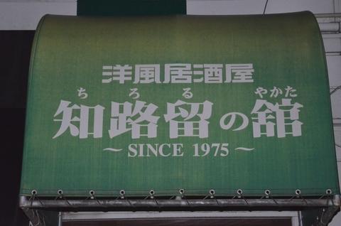 知路留の館 (チロルノヤカタ )