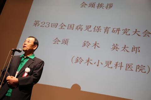 鈴木小児科医院