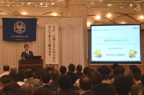 株式会社西京銀行