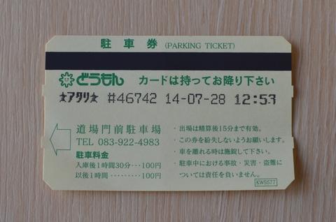 アタリ駐車券
