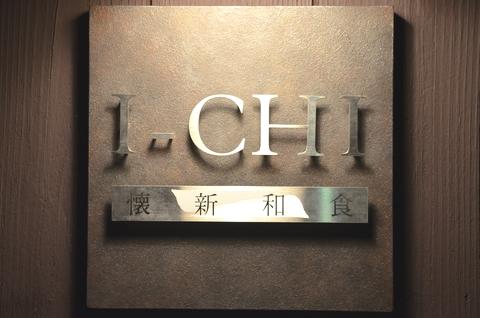 懐新和食 I-CHI