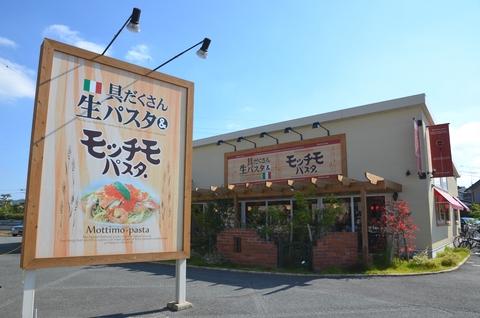 モッチモパスタ山口湯田店
