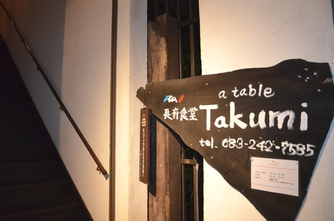 a table Takumi