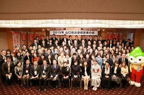 山口県出身経営者の会