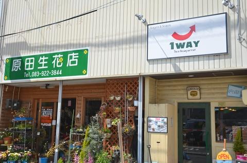 原田生花店