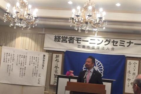 広島市倫理法人会