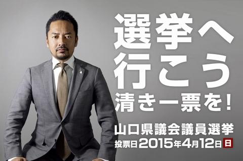 山口県議会議員選挙