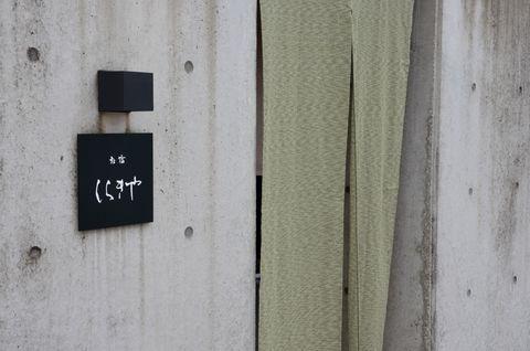 徳島県にある民宿しらきや