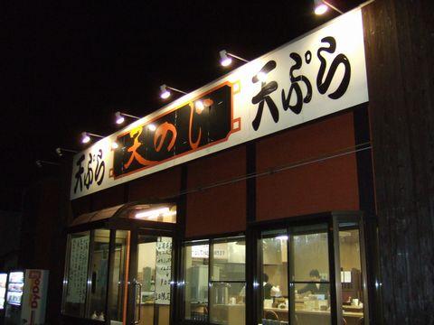天ぷら天のじ