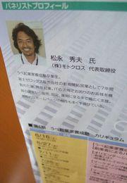 株式会社モトクロス松永秀夫