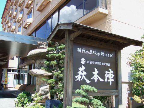 萩市のホテル萩本陣