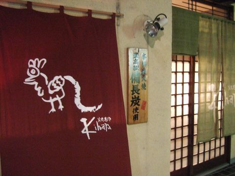 焼鳥炉のKiharu