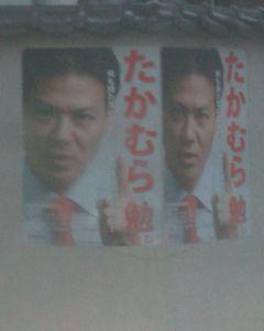 たかむら勉氏のポスター