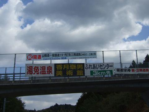 萩三隅道路