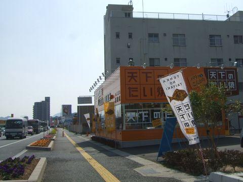 天下鯛焼本舗