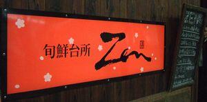 旬鮮台所ZEN
