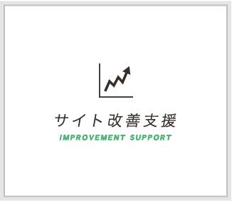 サイト改善支援
