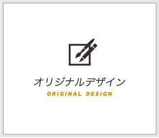オリジナルデザイン