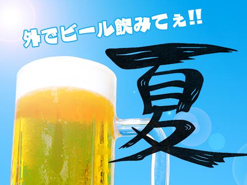 夏といえば、ビアガーデン!どうして外でビールを飲むと美味しいのか