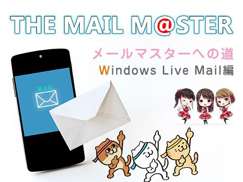 メールの設定をしましょう-第二弾 Windows Live Mail編