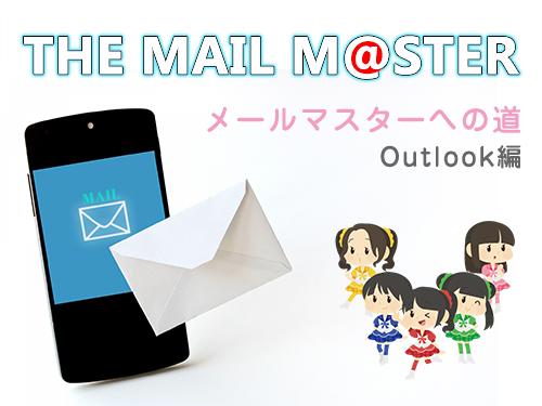 メールの設定をしましょう-第一弾 Outlook編