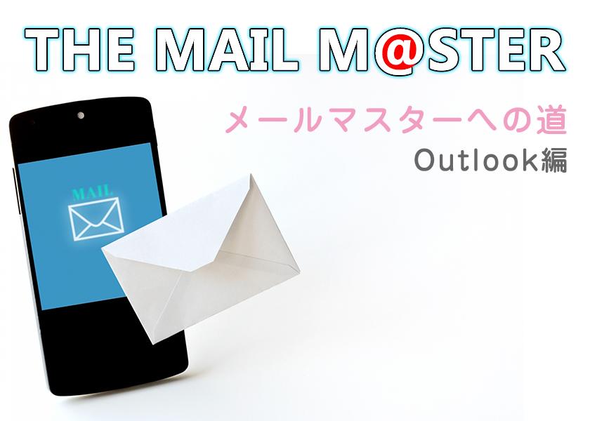 メールの設定をしましょう。outlook2013編