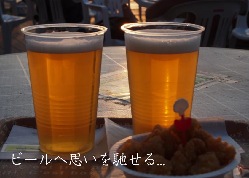 みなさまのビールへの思いを受けて。